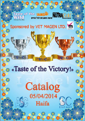 Taste of the Victory